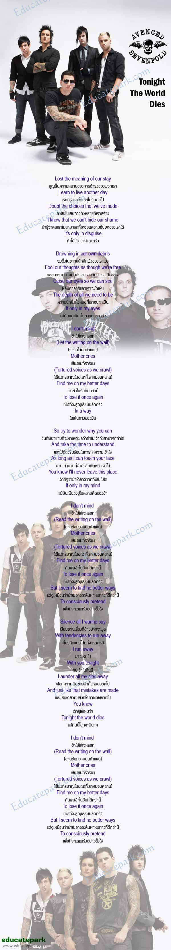 แปลเพลง Tonight The World Dies - Avenged Sevenfold