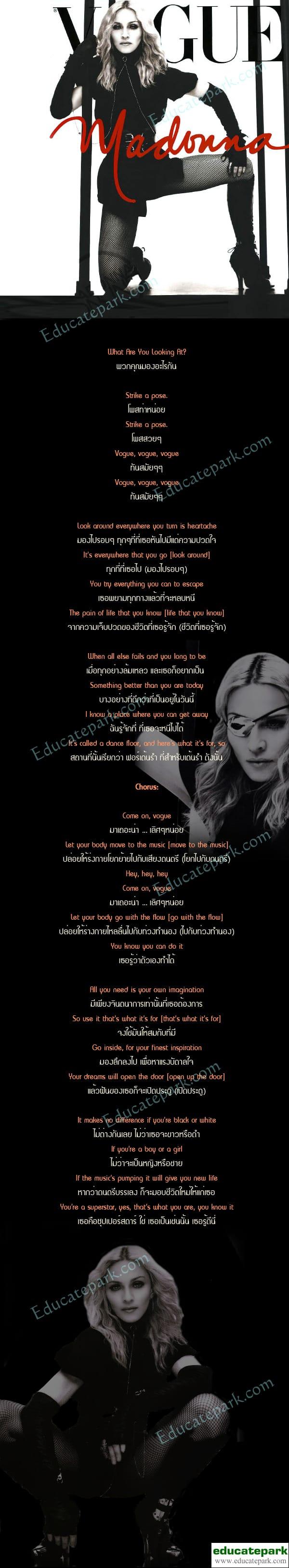 แปลเพลง Vogue - Madonna