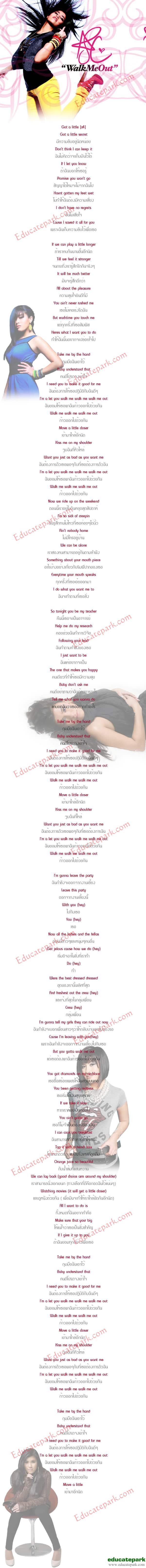 แปลเพลง Walk Me Out - Asia Cruz