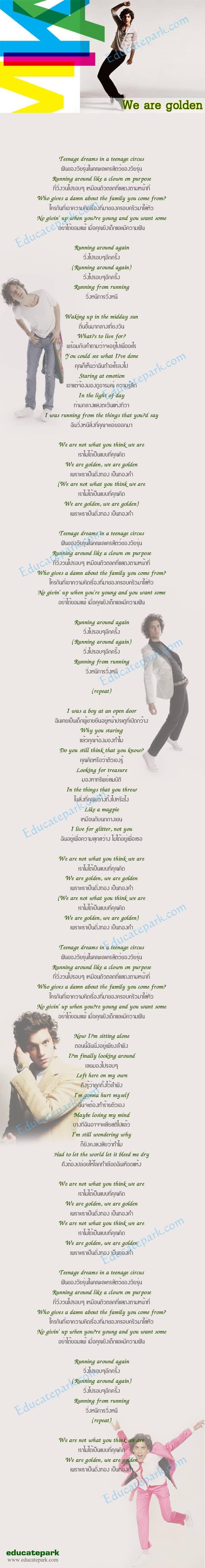 แปลเพลง We Are Golden - Mika