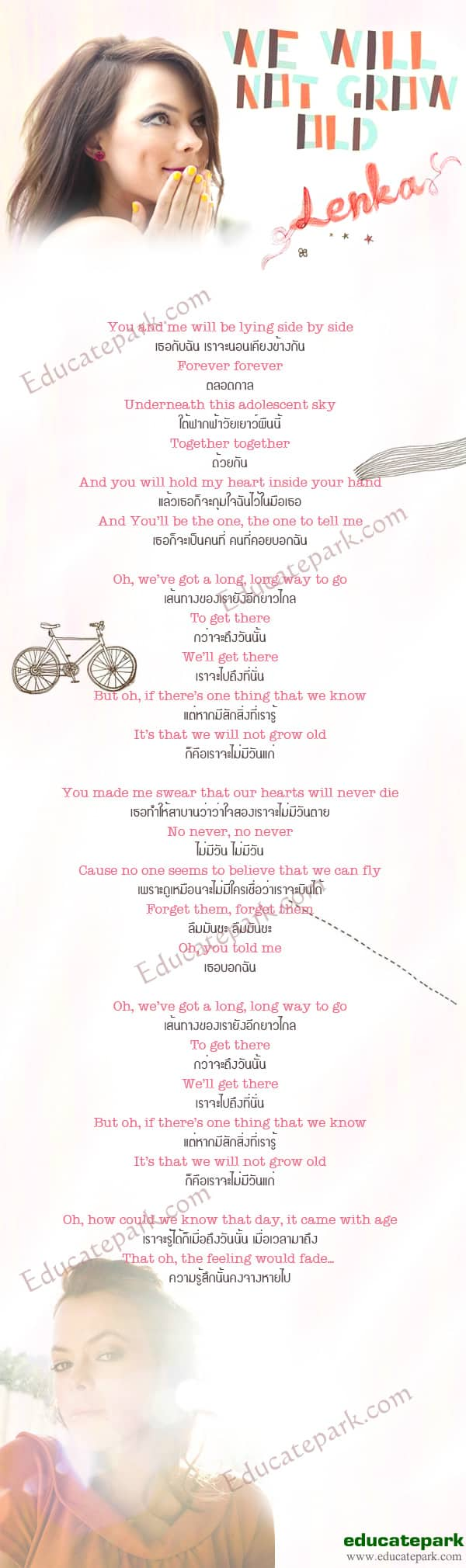 แปลเพลง We Will Not Grow Old - Lenka