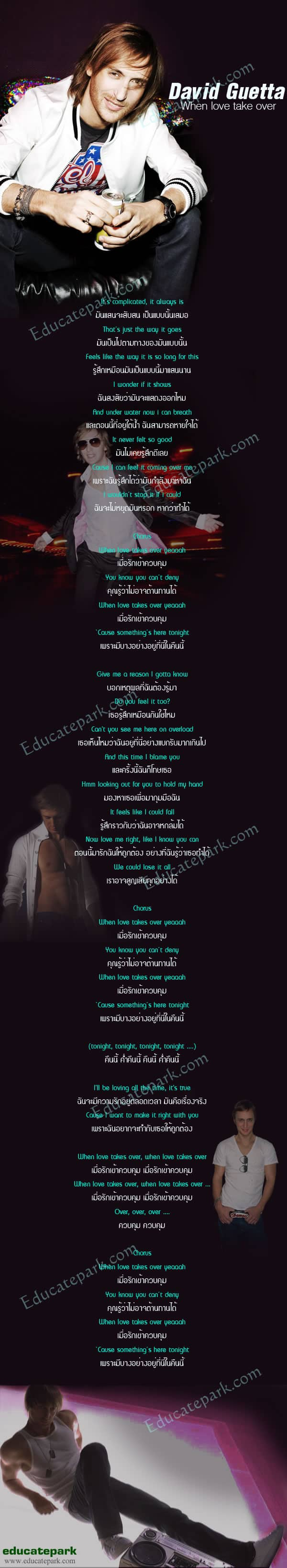 แปลเพลง When Love Take Over - David Guetta