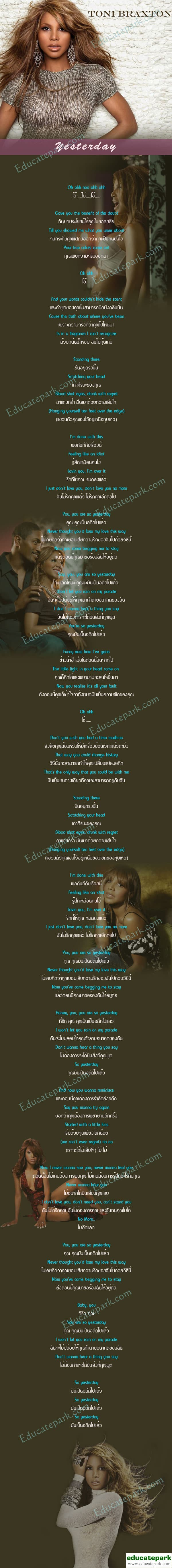 แปลเพลง Yesterday - Toni Braxton