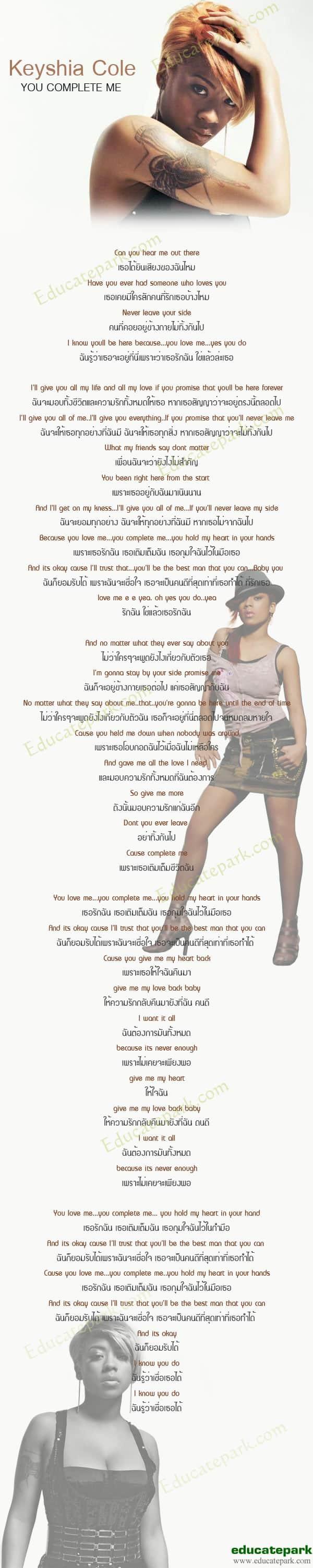แปลเพลง You Complete Me - Keyshia Cole