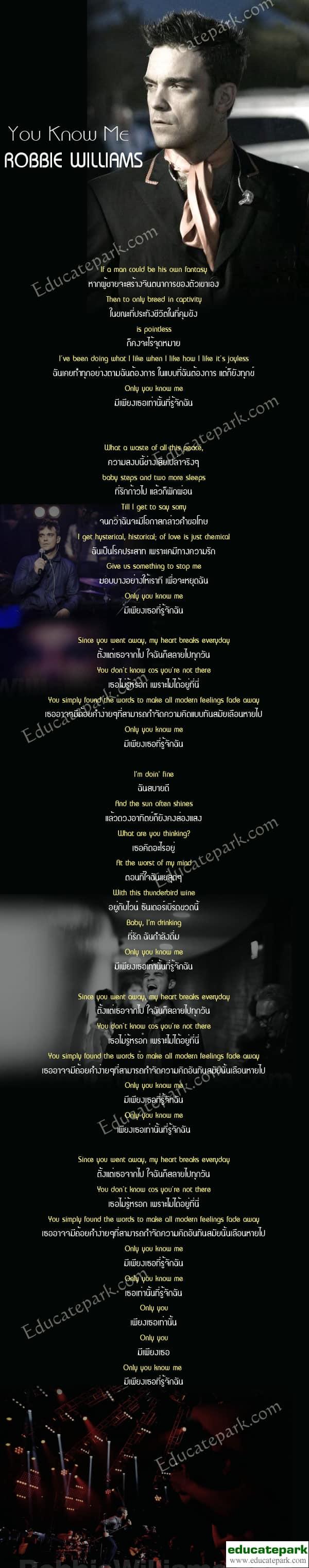 แปลเพลง You Know Me - Robbie Williams
