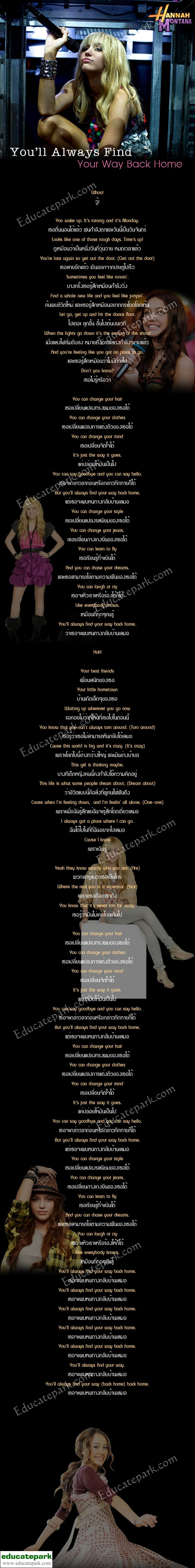 แปลเพลง You'll Always Find Your Way Back Home - Hannah Montana
