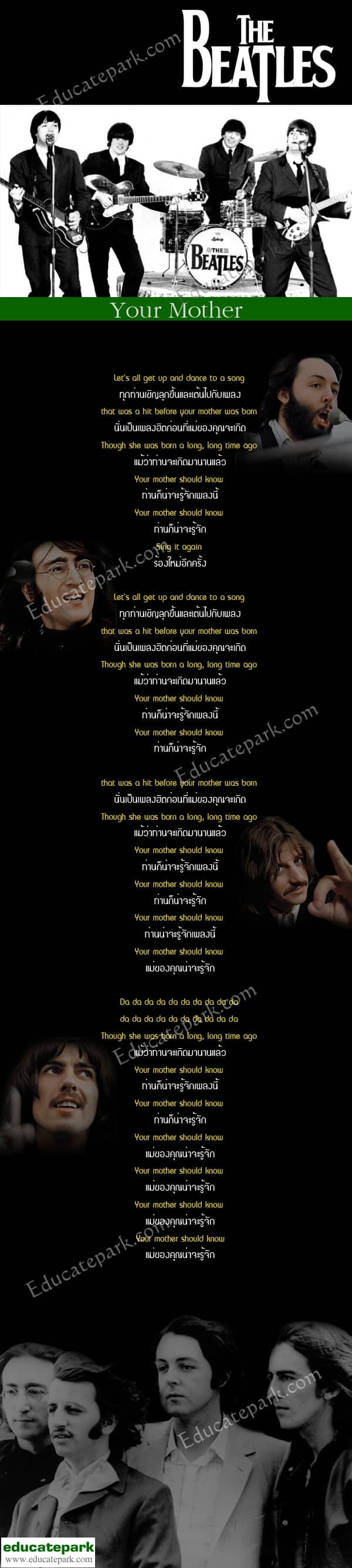 แปลเพลง Your Mother - The Beatles