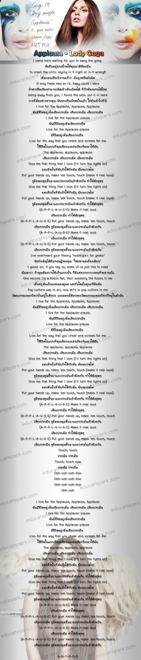แปลเพลง Applause - Lady Gaga