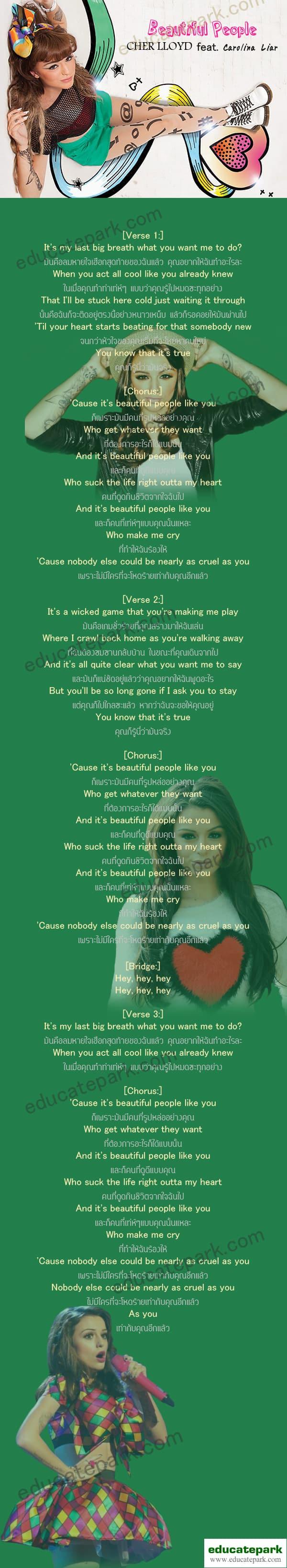 แปลเพลง Beautiful People - Cher Lloyd Ft. Carolina Liar