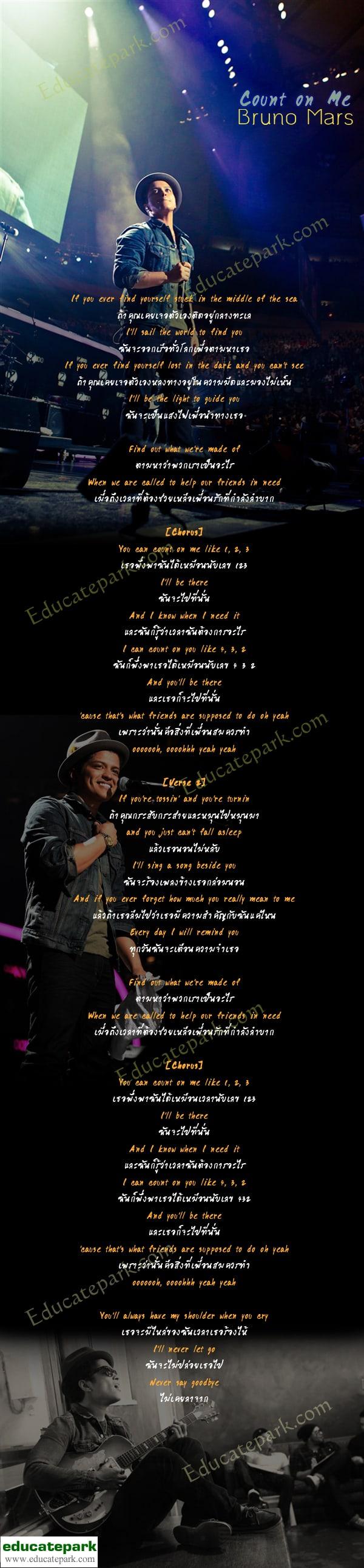 แปลเพลง Count On Me - Bruno Mars