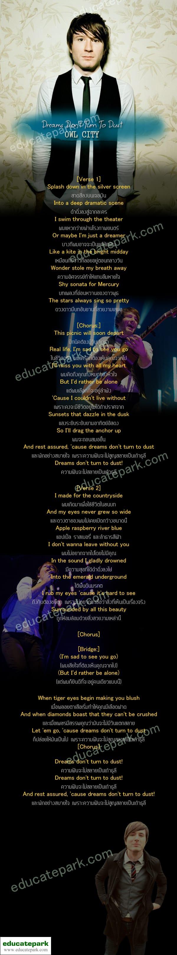 แปลเพลง Dreams Don't Turn To Dust - Owl City