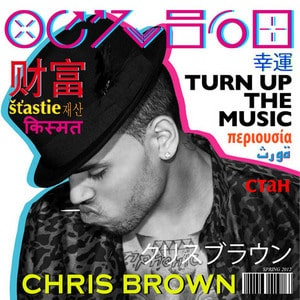 แปลเพลง Turn Up the Music - Chris Brown