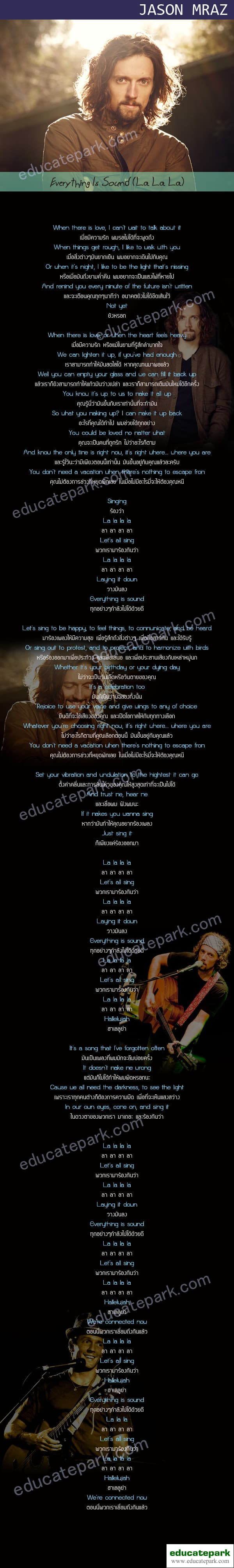 แปลเพลง Everything Is Sound (La La La) - Jason Mraz