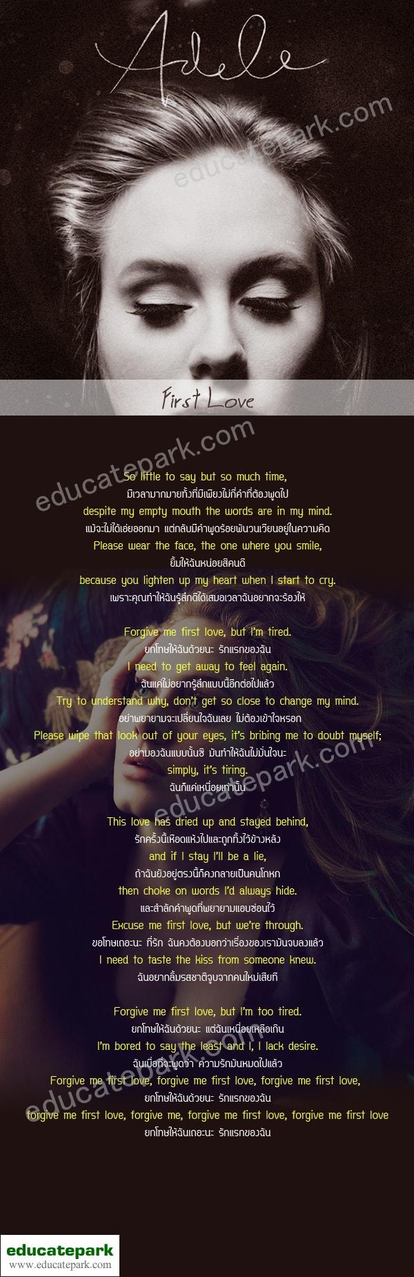 แปลเพลง First Love - Adele