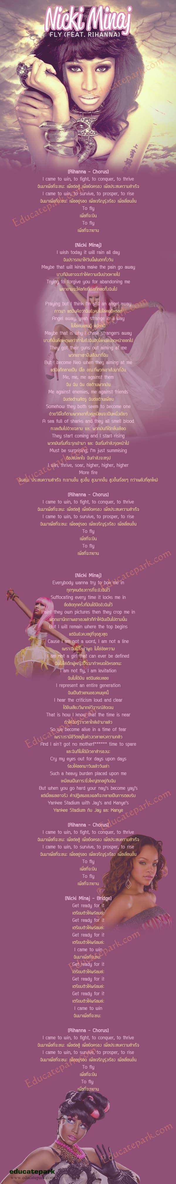 แปลเพลง Fly - Nicki Minaj ft. Rihanna