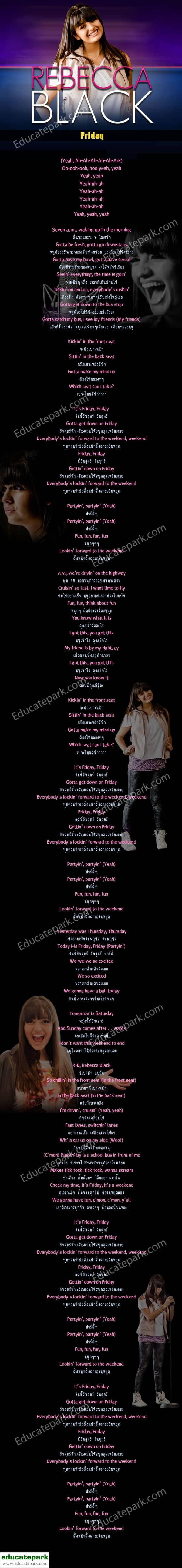 แปลเพลง Friday - Rebecca Black
