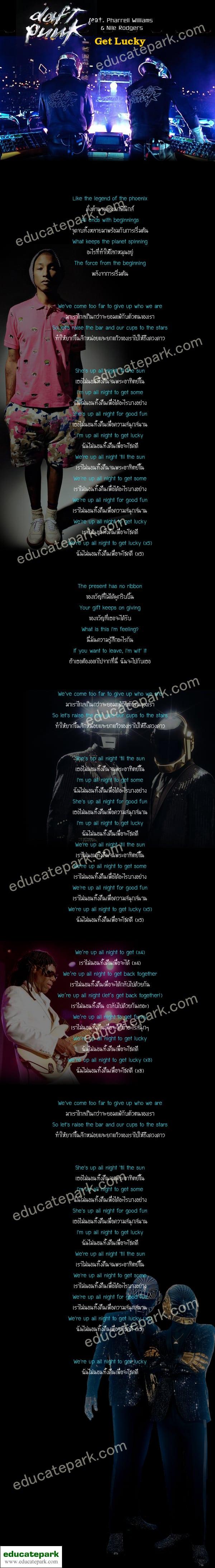 แปลเพลง Get Lucky - Daft Punk ft. Pharrell Williams