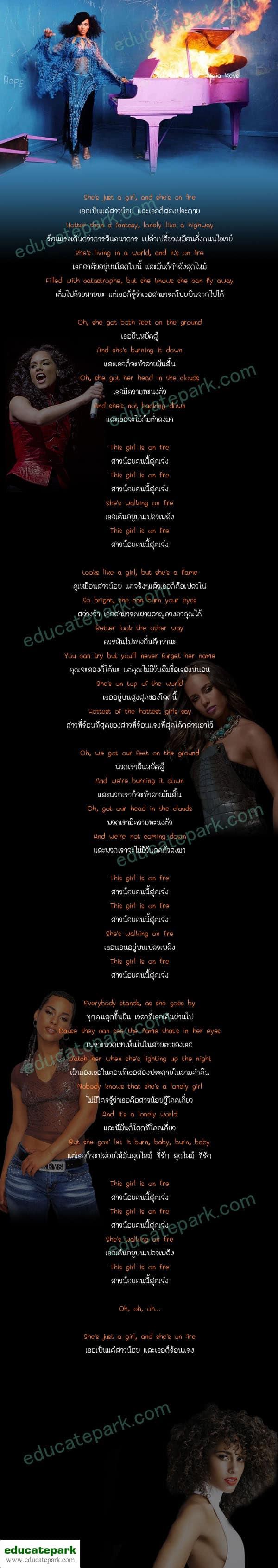 แปลเพลง Girl on Fire - Alicia Keys