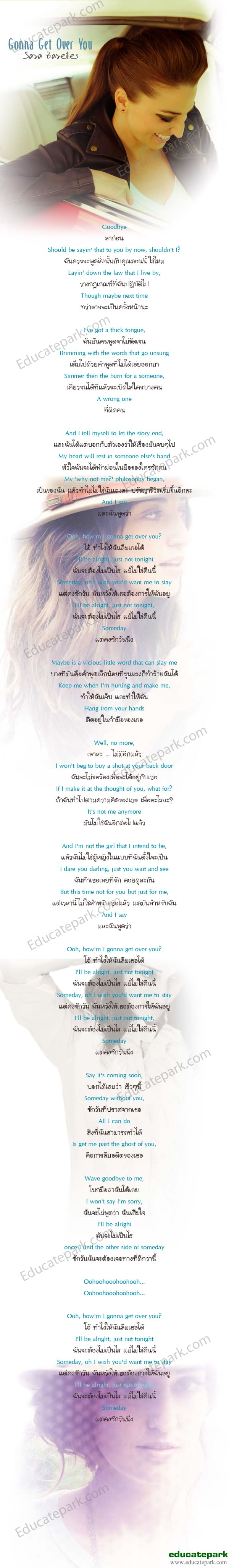 แปลเพลง Gonna Get Over You - Sara Bareilles