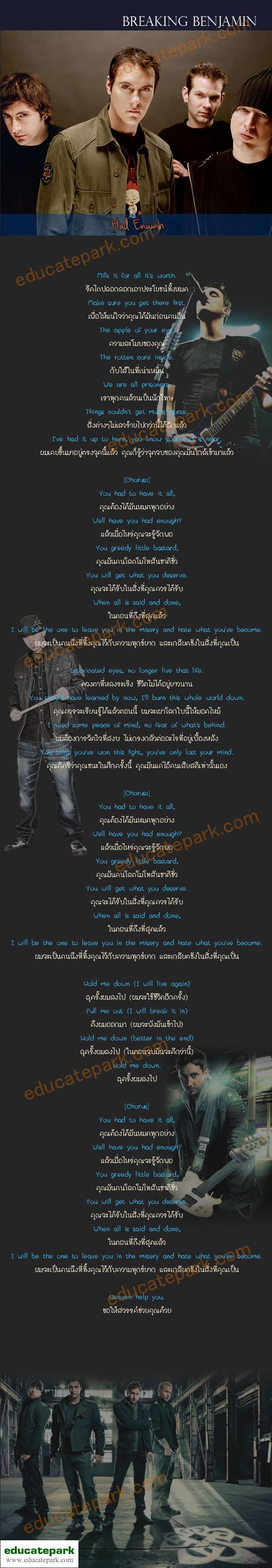 แปลเพลง Had Enough - Breaking Benjamin