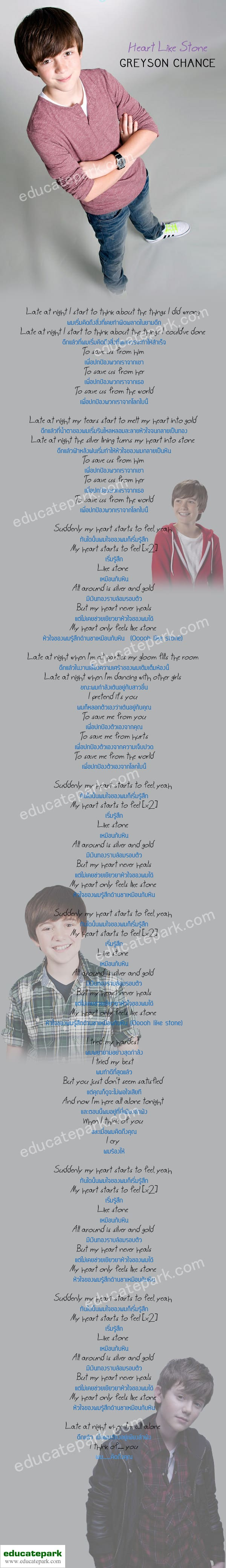 แปลเพลง Heart like Stone - Greyson Chance
