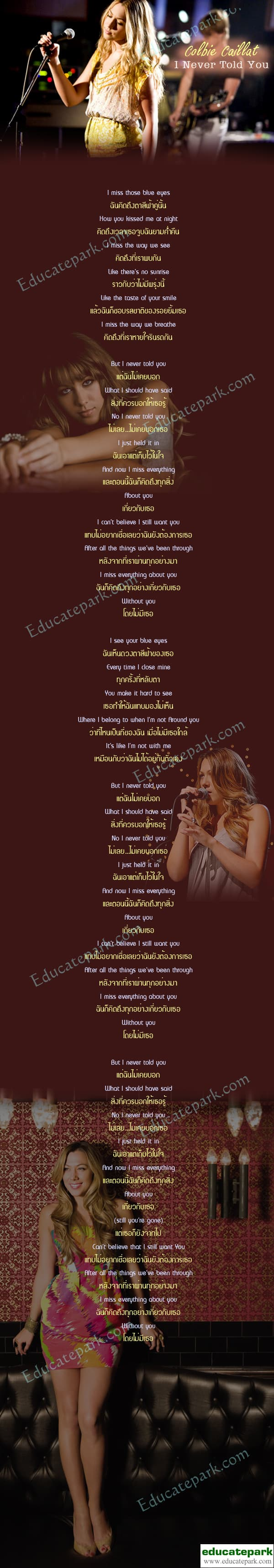 แปลเพลง I Never Told You - Colbie  Caillat