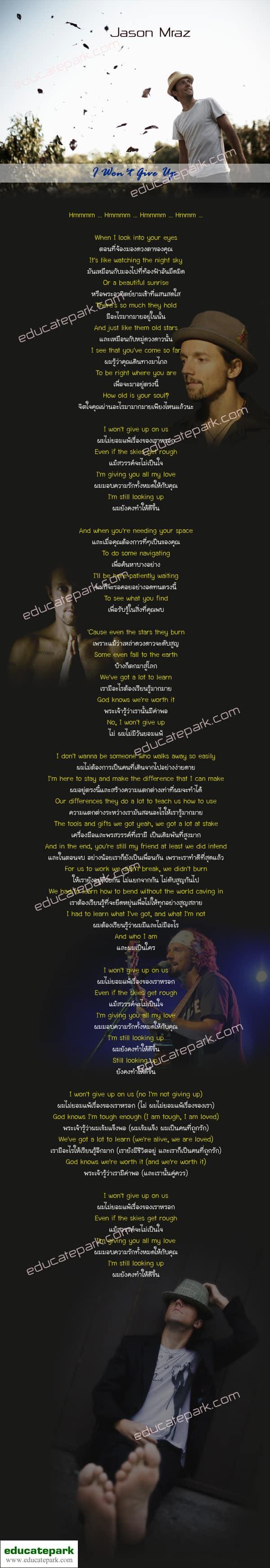แปลเพลง I Won't Give Up - Jason Mraz