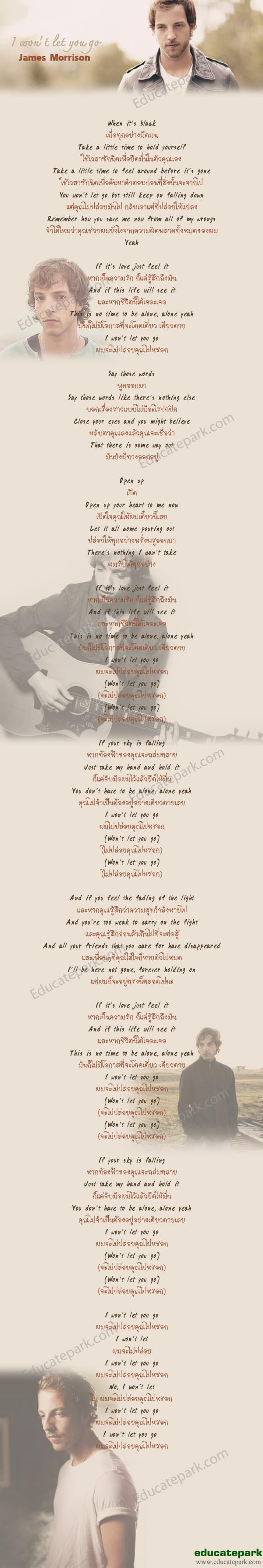 แปลเพลง I Won't Let You Go - James Morrison