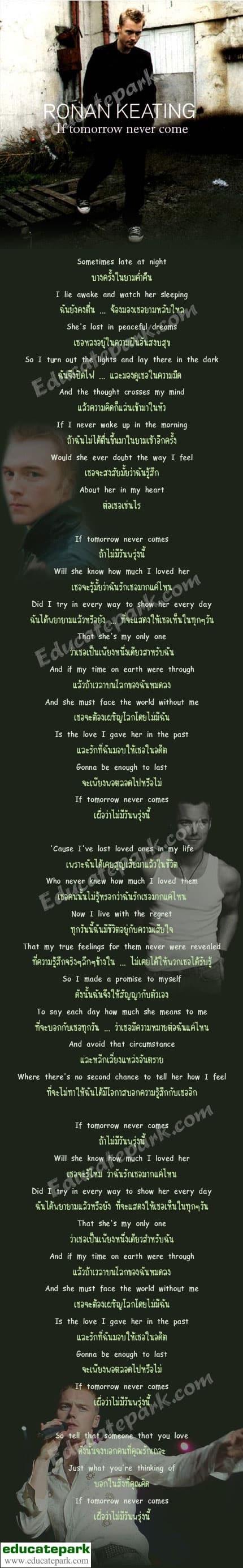 แปลเพลง If Tomorrow Never Comes - Ronan Keating