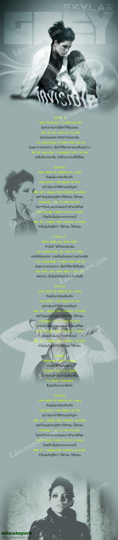 แปลเพลง invisible - Skylar Grey