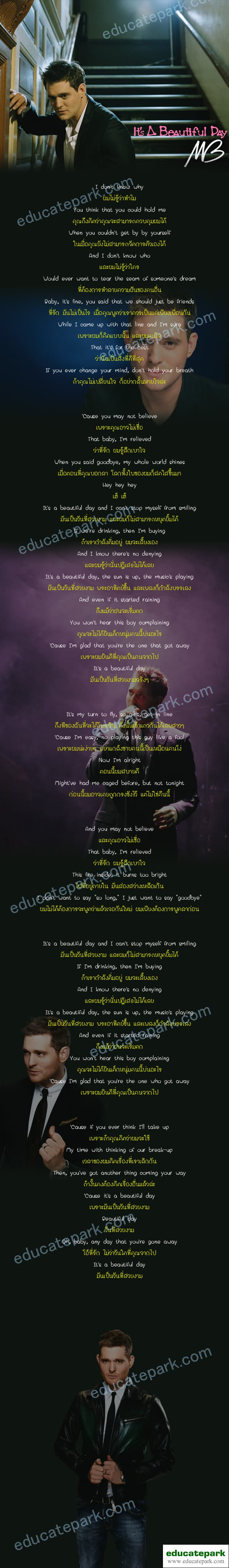 แปลเพลง It's a beautiful day - Michael Buble