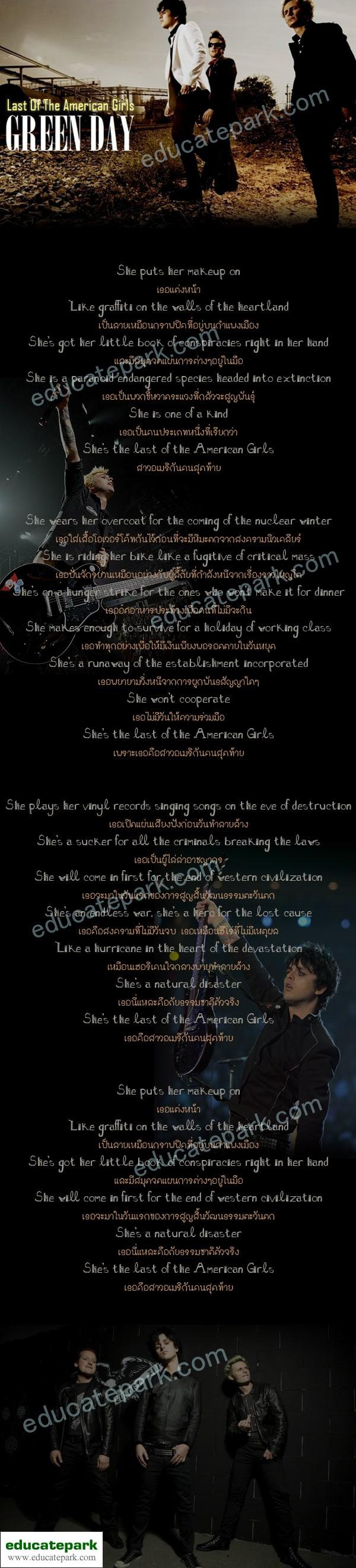 แปลเพลง Last Of The American Girls - GREEN  DAY