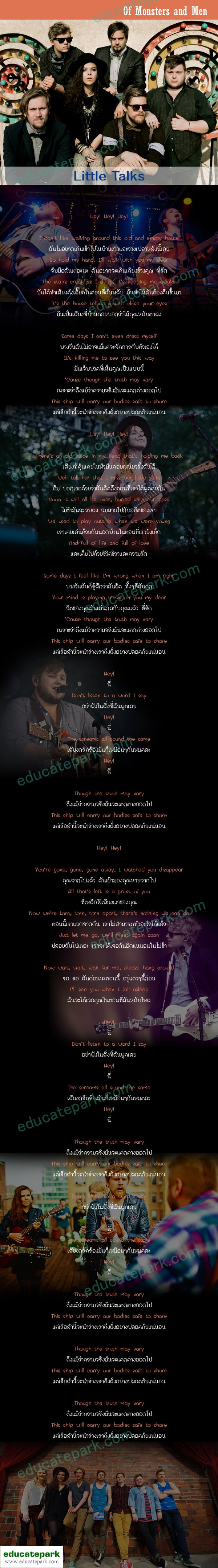 แปลเพลง Little Talks - Of Monsters And Men