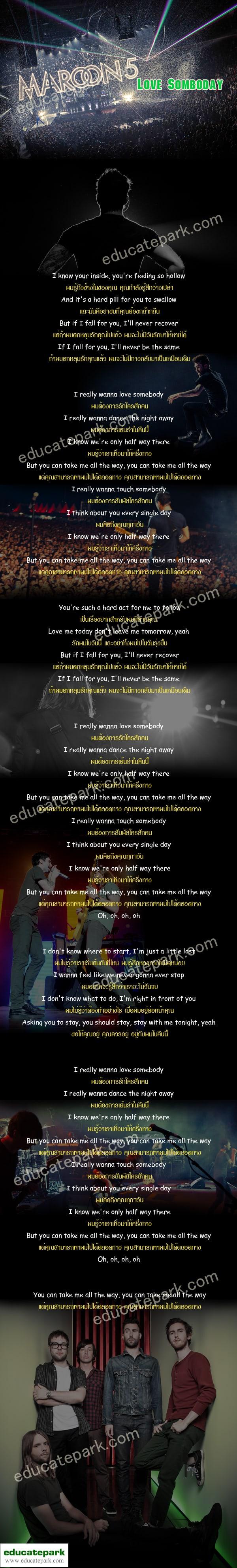 แปลเพลง Love Somebody - Maroon 5