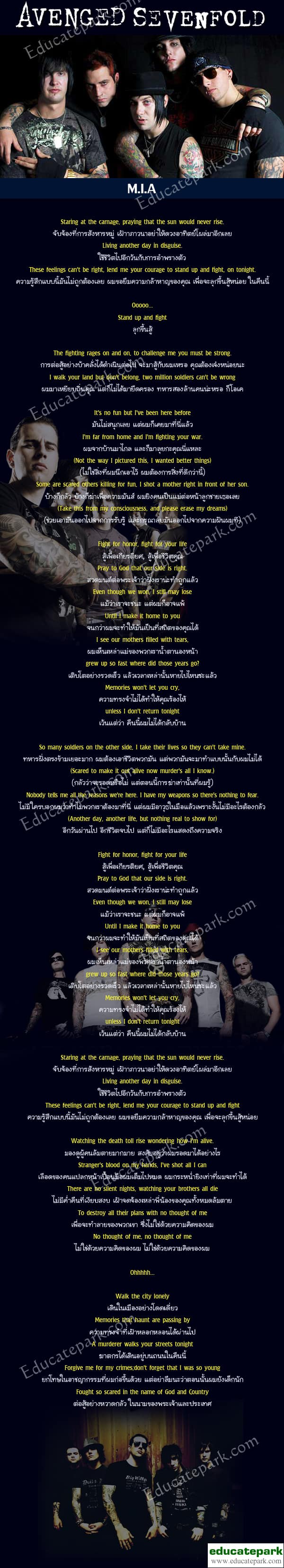 แปลเพลง M.I.A - Avenged Sevenfold