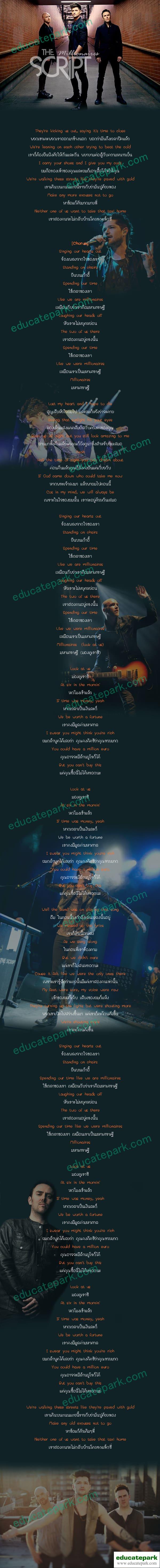 แปลเพลง Millionaires - The Script