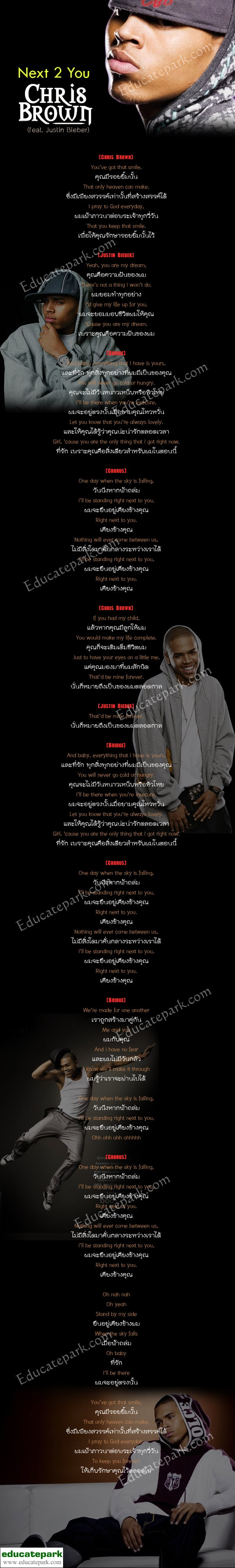 แปลเพลง Next To You - Chris Brown ft. Justin Bieber
