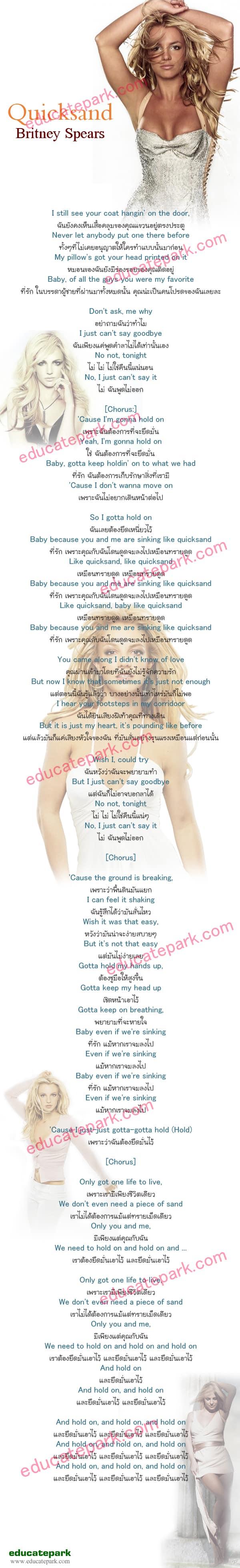 แปลเพลง Quicksand - Britney Spears