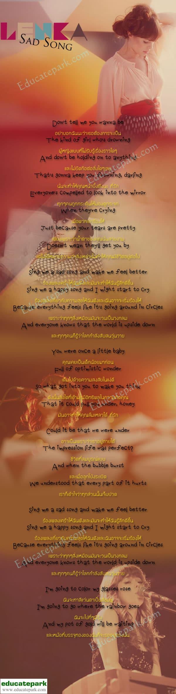 แปลเพลง Sad Song - Lenka
