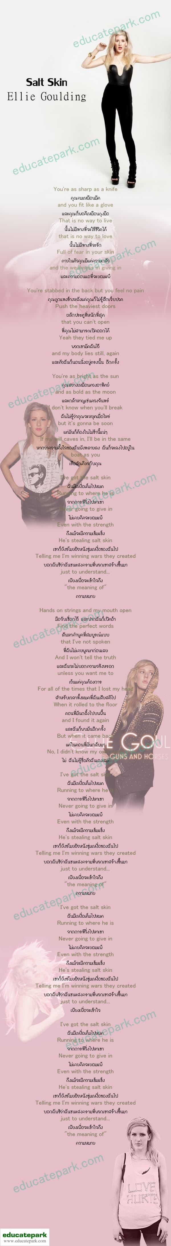 แปลเพลง Salt Skin - Ellie Goulding