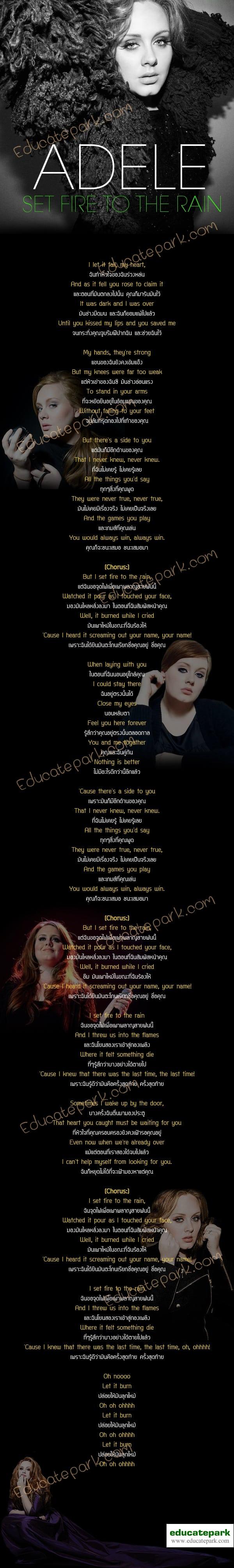 แปลเพลง Set Fire To The Rain - Adele