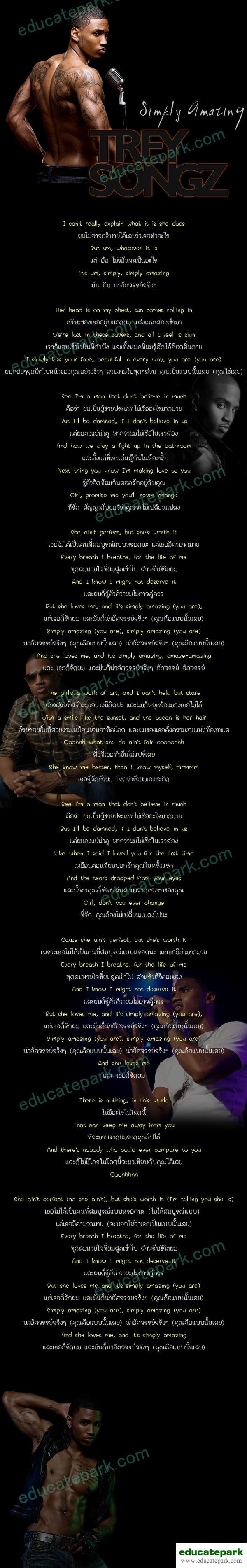แปลเพลง Simply Amazing - Trey Songz