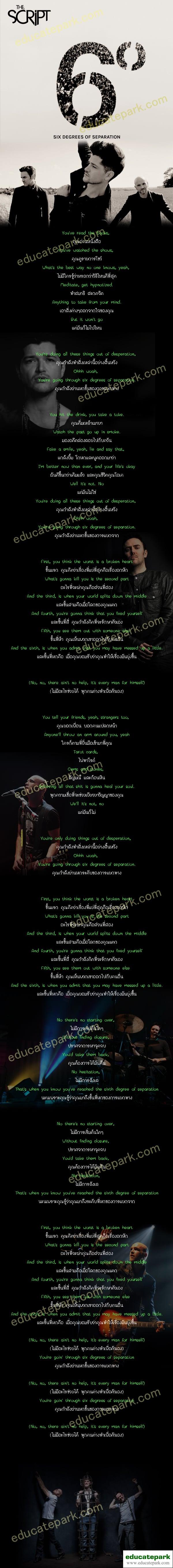 แปลเพลง Six Degrees Of Separation - The Script