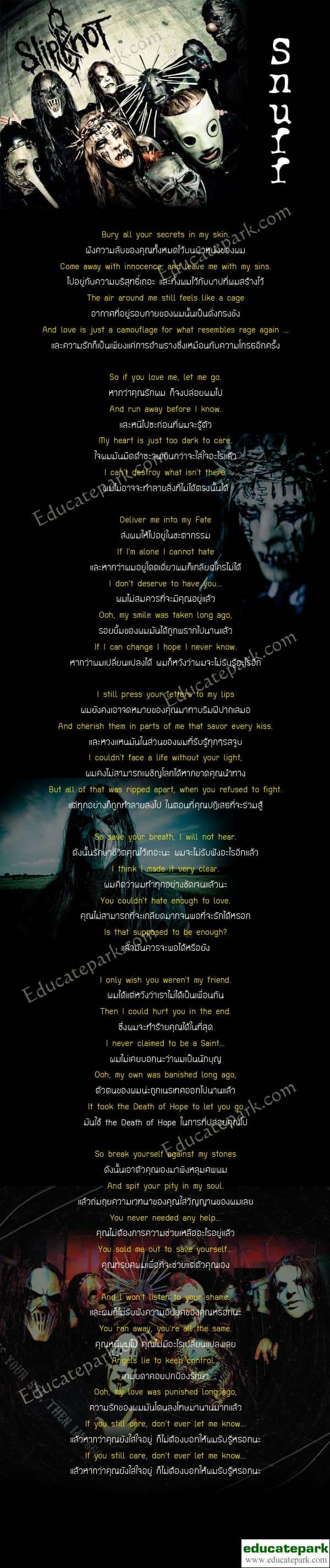 แปลเพลง Snuff - Slipknot