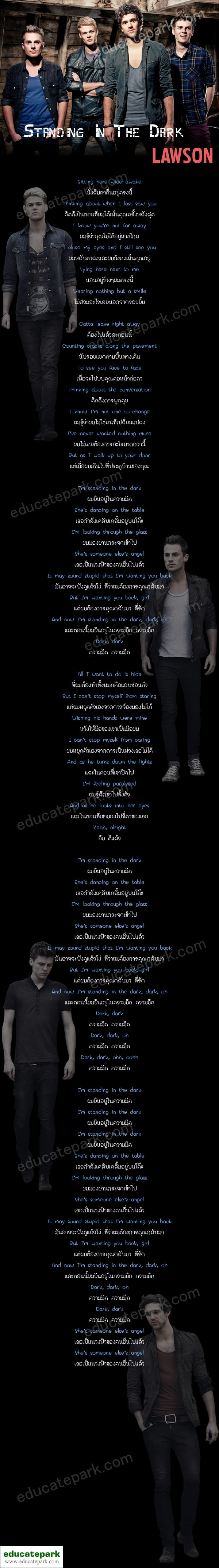 แปลเพลง Standing In The Dark - Lawson