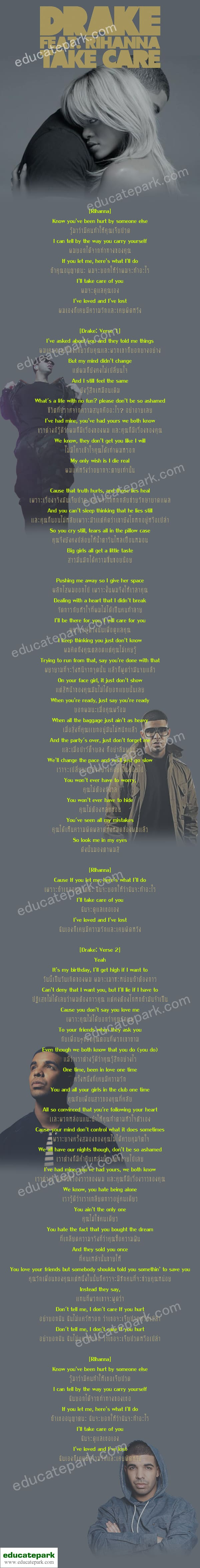 แปลเพลง Take Care - Drake ft. Rihanna
