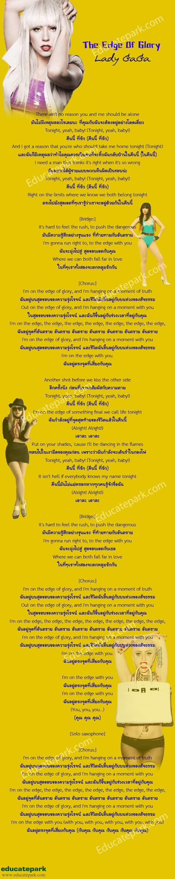 แปลเพลง The Edge Of glory - Lady Gaga
