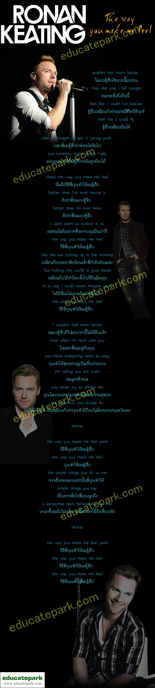 แปลเพลง The Way You Make Me Feel - Ronan Keating