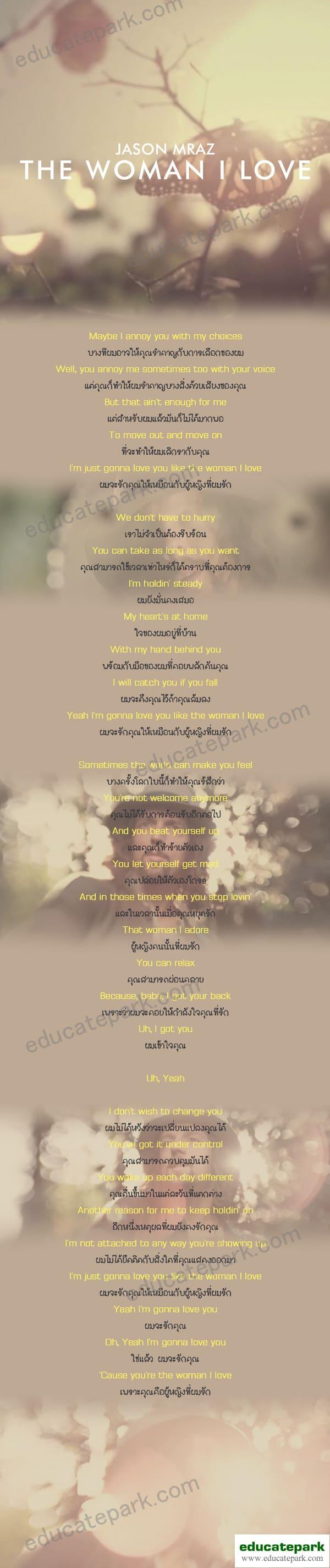 แปลเพลง The Woman I Love - Jason Marz