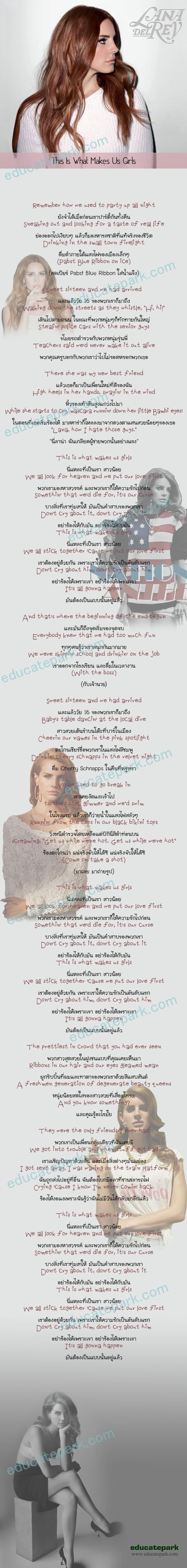 แปลเพลง This Is What Makes Us Girls - Lanna Del Rey